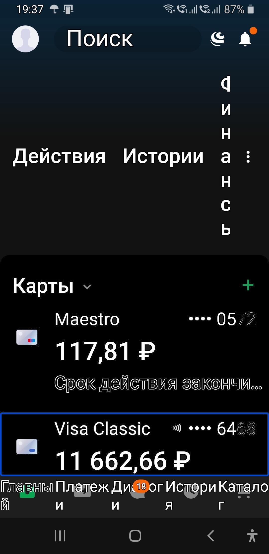 сбер_03_Главный экран