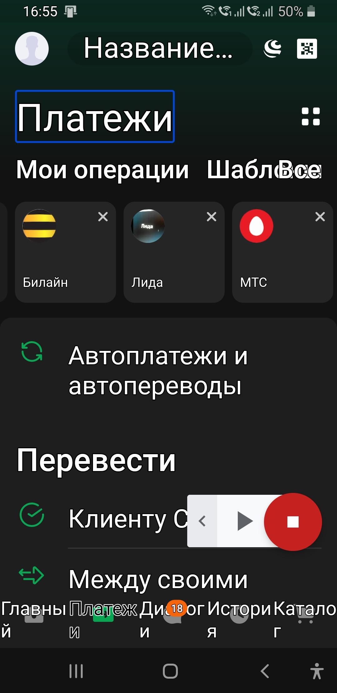 сбер_04_экран Платежи