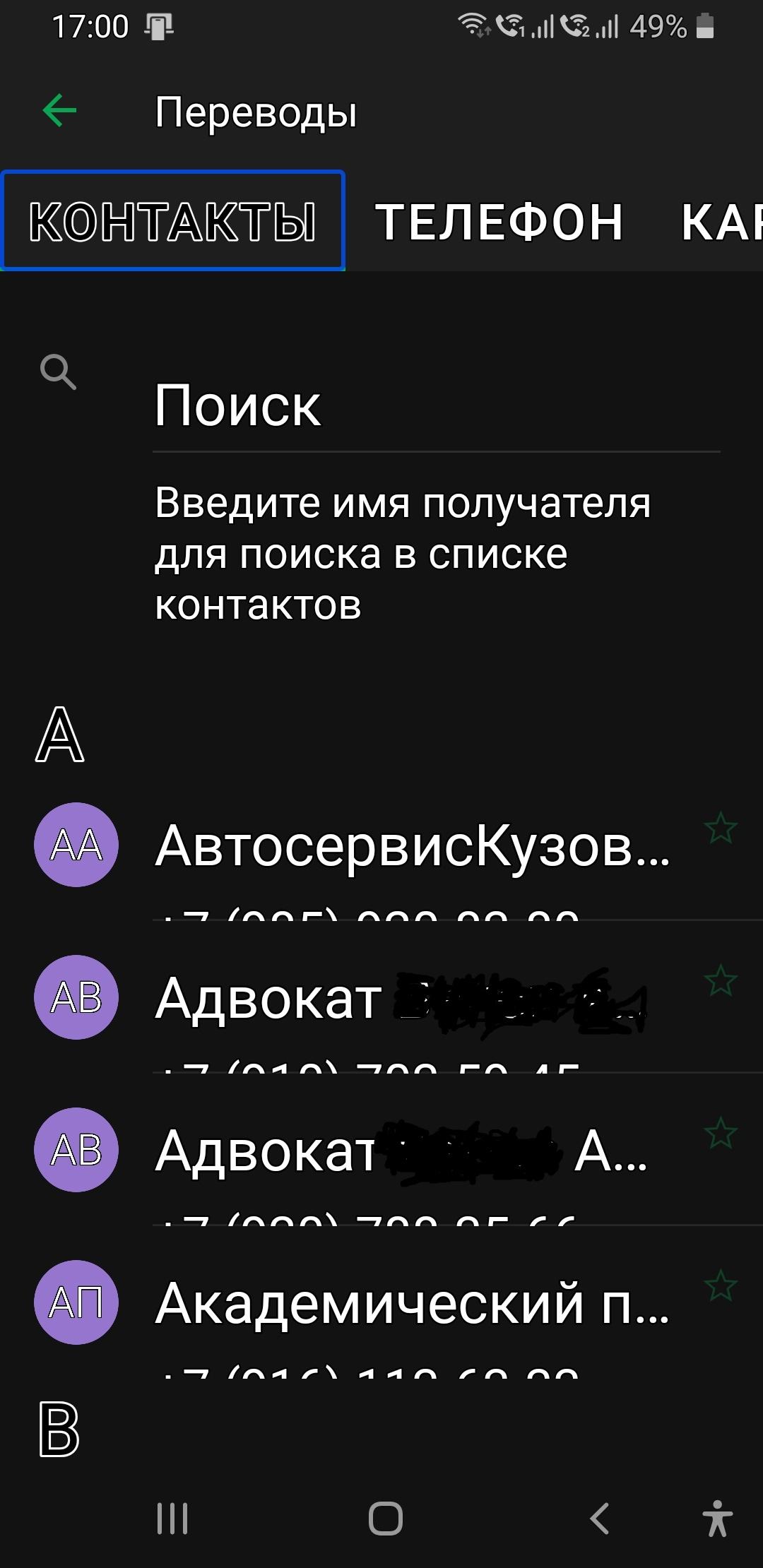 сбер_05_Перевод клиенту Сбербанка