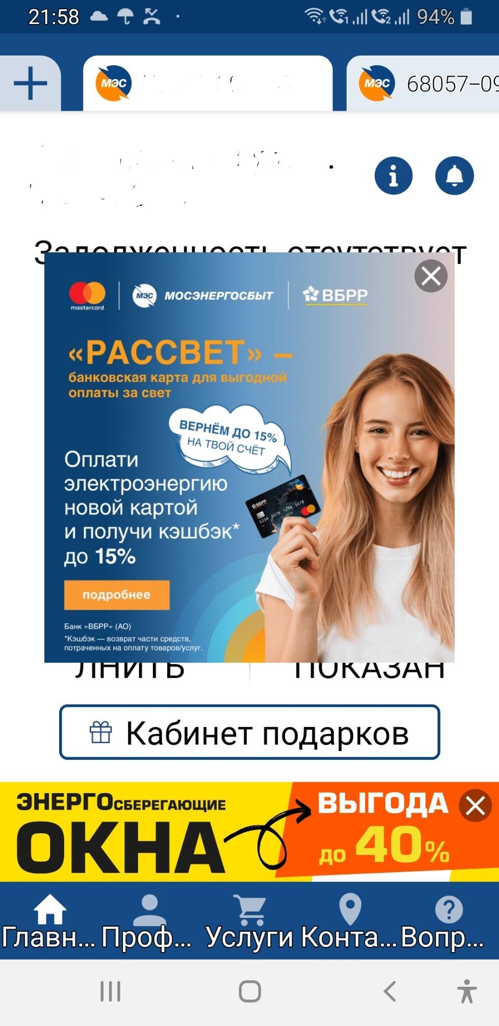 Мосэнергосбыт_Главный экран 1