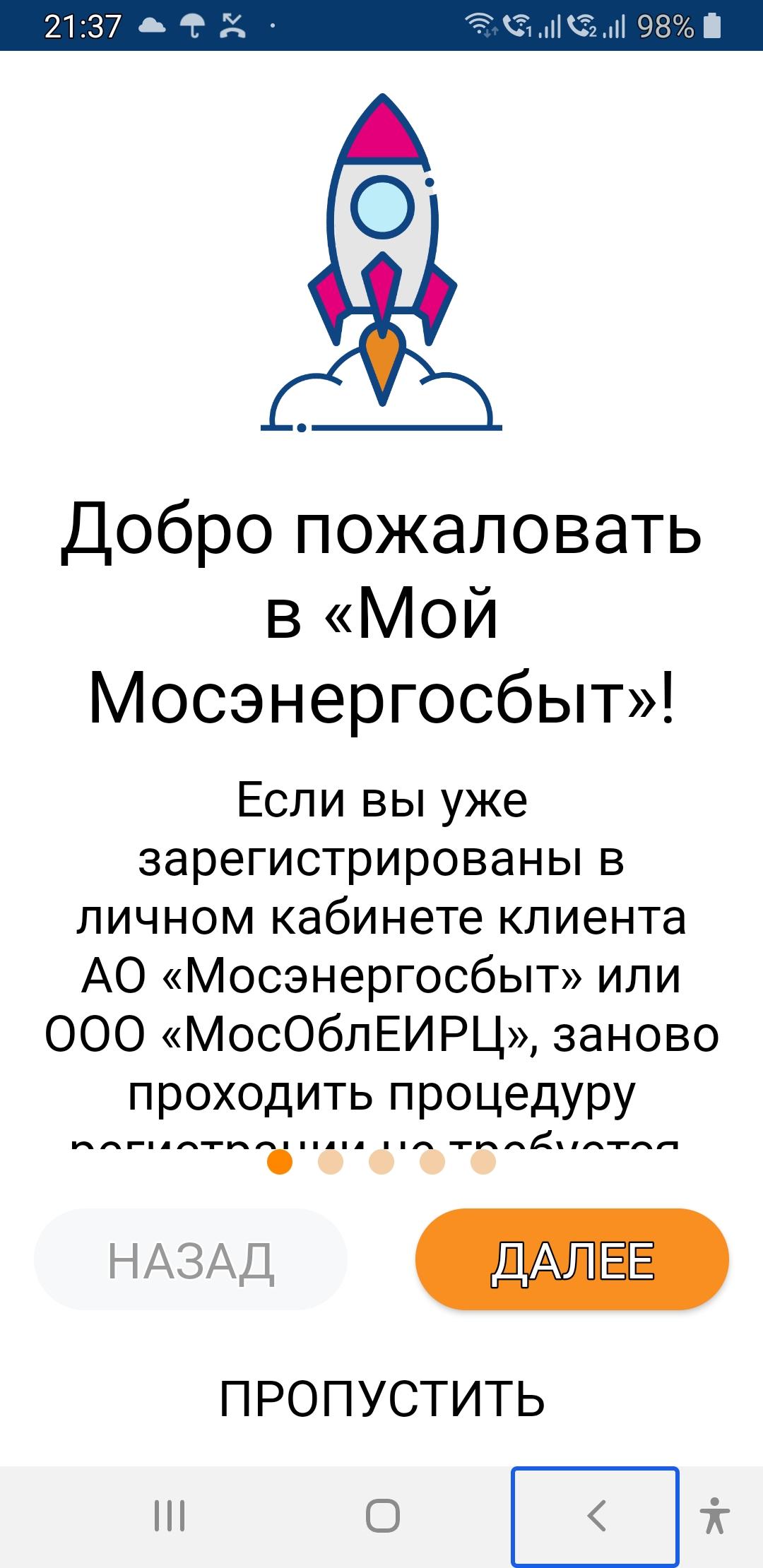 Мосэнергосбыт_Добро пожаловать