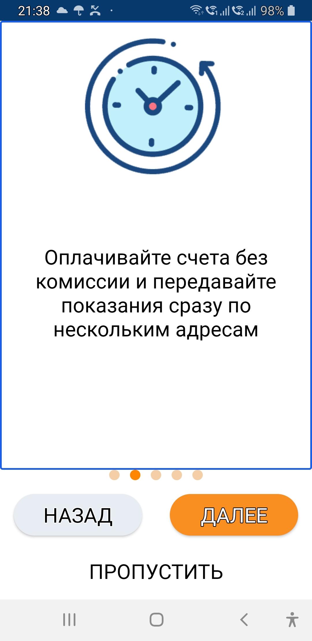Мосэнергосбыт_Оплачивайте счета без комиссии