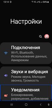 Андроид_тёмная тема_настройки1